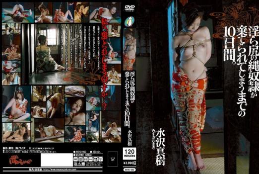 [AKHO-063] Mizusawa Maki 淫ら尻の縄奴隷が棄てられてしまうまでの00日間。 赤ほたるいか/妄想族 SM 和服 Yukimura Haruki