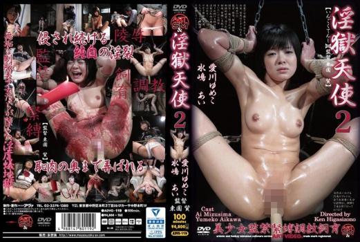 [ADVO-119] Aikawa Yumeko, Mizushima Ai 淫獄天使 2 2017/02/13 監禁・拘束 凌辱