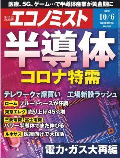 Weekly Echonomist 2020-10-06 (週刊エコノミスト 2020年10月06日号)