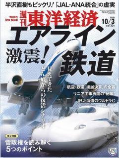 Weekly Toyo Keizai 2020-10-03 (週刊東洋経済 2020年10月03日号)