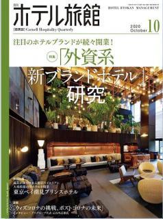 Hoteru Ryokan 2020-10 (月刊ホテル旅館 2020年10月号)