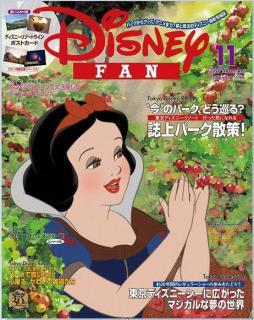 Disney Fan 2020-11 (ディズニーファン 2020年11月号)