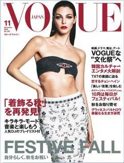 VOGUE JAPAN (ヴォーグジャパン) 2020年11月