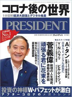 PRESIDENT (プレジデント) 2020年10月16日号
