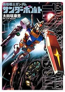 Kidou Senshi Gundam Thunderbolt (機動戦士ガンダム サンダーボルト) 01-16