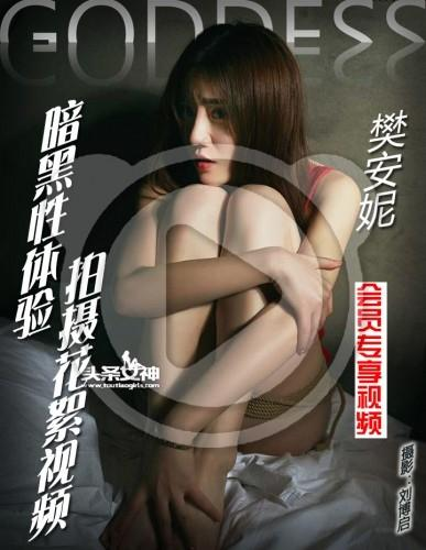 TouTiaoGirls - 2017-03-10 - Fan An Ni 樊安妮 - 暗黑性体验拍色花絮视频 (Video) Full HD MP4 1920X1080