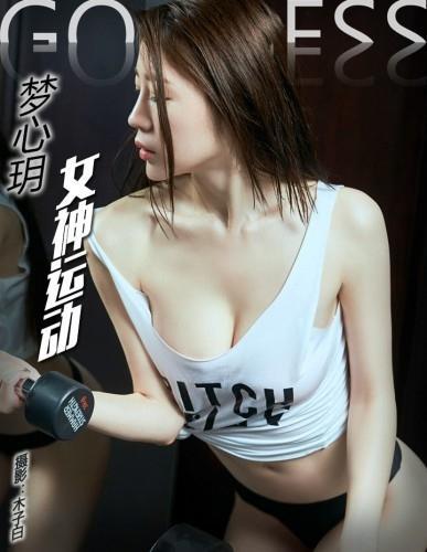 TouTiaoGirls - 2017-03-15 - Meng Xin Yue 梦心玥 - 女神运动 (34) 3385X5078