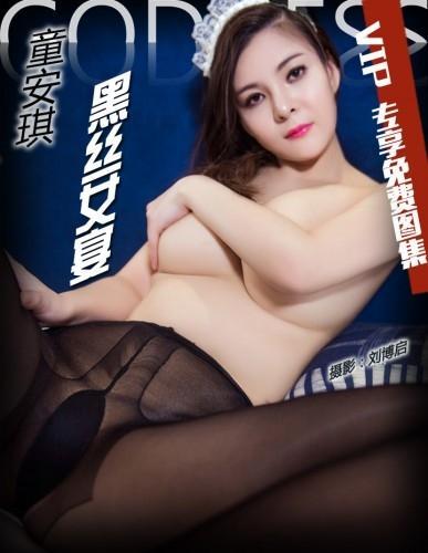 TouTiaoGirls - 2017-03-16 - Tong An Qi 童安琪 - 黑丝女宴 (33) 4016X6016