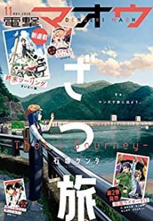 Dengeki Maoh 2020-11 (電撃マオウ 2020-11月号)