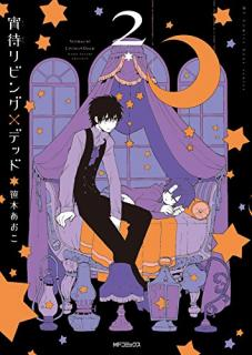 Saiai Living Dead (宵待リビング×デッド) 01-02