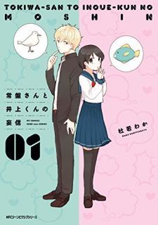 Tokiwa san to Inoue Kun no Moshin (常盤さんと井上くんの妄信) 01