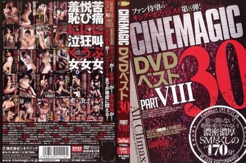 [CMC-112] Cinemagic DVDベスト30 PART.8 Collect  shemale ニューハーフ Cine magic Rena Sasaki