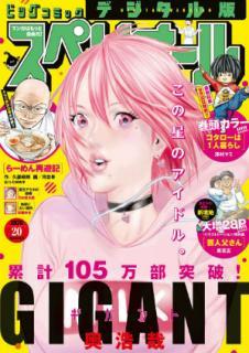 Big Comic Superior 2020-20 (ビッグコミックスペリオール 2020年20号)