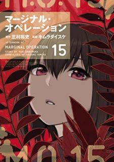 Marginal Operation (マージナル・オペレーション) 01-15