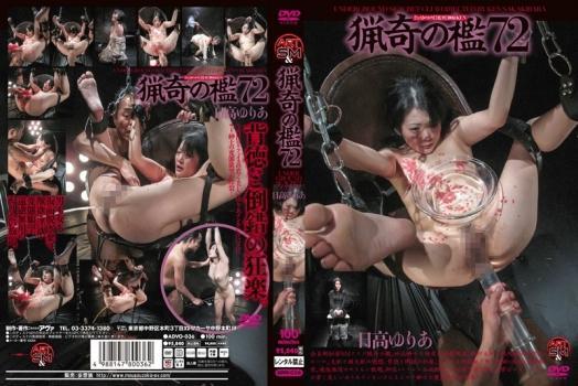 [ADVO-036] Hidaka Yuria 猟奇の檻 72 アートビデオSM/妄想族 アートビデオSM