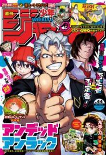Weekly Shonen Jump 2020-44 (週刊少年ジャンプ 2020年44号)
