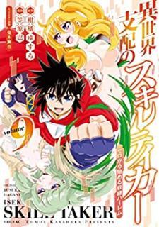 Isekai Shihai no Sukiru Teika Zero Kara Hajimeru Dorei Haremu (異世界支配のスキルテイカー ゼロから始める奴隷ハーレム) 01-09
