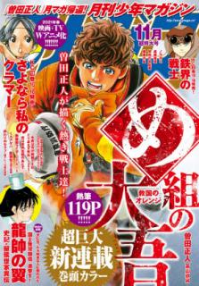 Gekkan Shonen Magazine 2020-11 (月刊少年マガジン 2020年11月号)