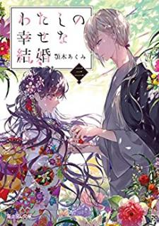 [Novel] Watashi no Shiawase na Kekkon (わたしの幸せな結婚 ) 01-04