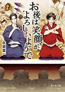 [Novel] Oato wa Egao ga Yoroshi Yode (お後は笑顔がよろしいようで)