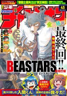 Weekly Shonen Champion 2020-45 (週刊少年チャンピオン 2020年45号)