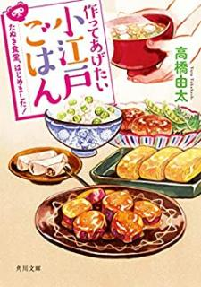 [Novel] Tsukutte Agetai Koedo Gohan Tanukishokudo Hajimemashita (作ってあげたい小江戸ごはん たぬき食堂、はじめました!)