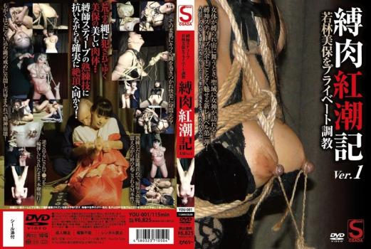 [YOU-001] 縛肉紅潮記 1 若林美保 をプライベート調教 大洋図書