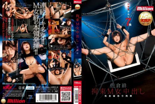 [MKMP-190] Sakura Kizuna 拘束M女中出し Fetish KMP(ケイ・エム・プロデュース) GORY松田