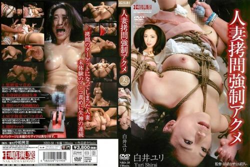 [NBD-058] 人妻拷問強制アクメレンタル版 Humiliation 中嶋興業 辱め 瞳れい Hitomi Rei