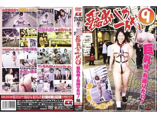 [BKZD-09] Dai Your Daughter As A Stupid Teen Big Tits Exposed! Hen Fetish