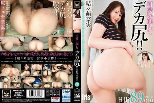 [MMKZ-079] 可愛い顔してデカ尻!! 結々萌奈実 Yuyu Monami Butt MARRION Solowork IRIS