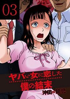 Yabaioketsumatsu (ヤバい女に恋した僕の結末 ) 01-03