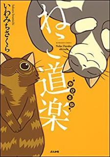 Nekodoraku (ねこ道楽) 01-07