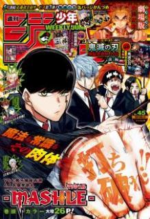 Weekly Shonen Jump 2020-45 (週刊少年ジャンプ 2020年45号)