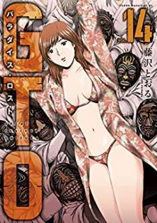GTO – Paradise Lost (GTO-パラダイス・ロスト-) 01-14