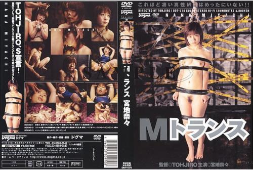[DDT-070] Mトランス 宮地奈々 監禁・拘束 凌辱 SM School Girls 女優 Miyachi Nana Bondage