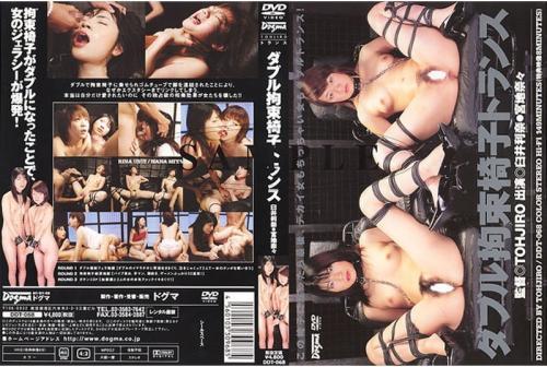 [DDT-068] ダブル拘束椅子トランス 臼井利奈 宮地奈々 監禁・拘束 Rape Miyachi Nana Usui Rina Bondage
