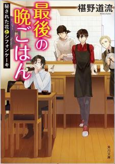 [Novel] Saigo no Bangohan (最後の晩ごはん ) 01-12