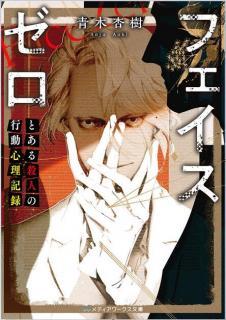 [Novel] Feisu Zero Toaru Satsujin no Kodo Shinri Kiroku (フェイスゼロ とある殺人の行動心理記録)