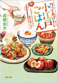 [Novel] Tsukutte Agetai Koedo Gohan (作ってあげたい小江戸ごはん) 01-02