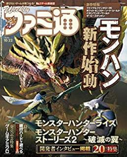 Weekly Famitsu 2020-10-22 (週刊ファミ通 2020年10月22日)