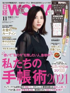 Nikkei Uman 2020-11 (日経ウーマン 2020年11月号)