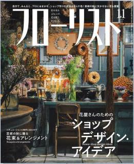 Furorisuto 2020-11 (フローリスト 2020年11月号)