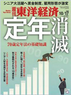 Weekly Toyo Keizai 2020-10-17 (週刊東洋経済 2020年10月17日号)