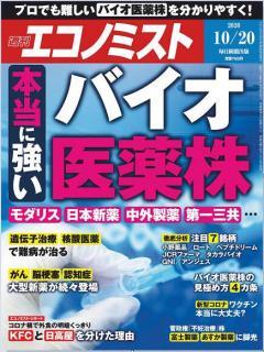 Weekly Echonomist 2020-10-20 (週刊エコノミスト 2020年10月20日号)