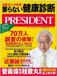 PRESIDENT (プレジデント) 2020年10月30日号