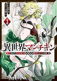 Isekai Manchikin HP1 no Mama de Saikyo Saisoku Danjon Koryaku (異世界マンチキン ―HP1のままで最強最速ダンジョン攻略― ) 01-03