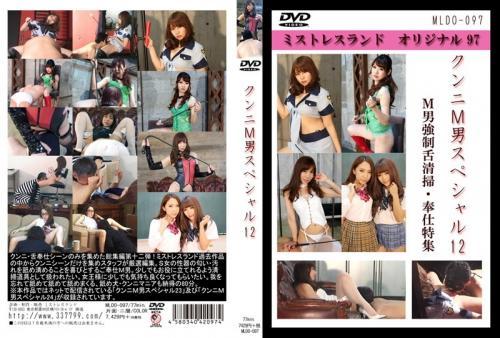 [MLDO-097] クンニM男スペシャル  12 Eri Makino Omnibus ボンテージ SM 77分 高倉拳 Torture