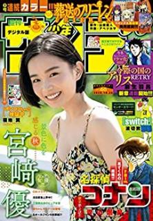 Weekly Shonen Sunday 2020-46 (週刊少年サンデー 2020年46号)