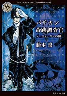[Novel] Bachikan Kiseki Chosakan (バチカン奇跡調査官 ) 01-17